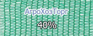 Притеняющая сетка 40%
